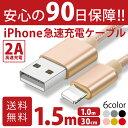 【クーポン利用で2本目半額】ケーブル iPhone 充電器 アイフォン 切れにくい 強化 ナイロン 高速 2A USB iPhoneX iPho…