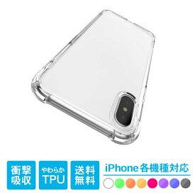 ケース クリア TPU ソフト iPhoneXR iPhoneXS MAX iPhone8 iPhone8Plus iPhone7 iPhone7Plus iPhone6SPlus iPhoneSE やわらかい透明 衝撃吸収 Crear Soft Case