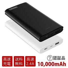 モバイルバッテリー Lazos10000mAhType-C対応 リチウムポリマー 携帯用 充電器 PSE取得済み