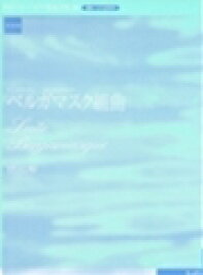 ドビュッシー   ドビュッシーピアノ作品全集3 中井正子校訂版 ベルガマスク組曲 ピアノ 楽譜