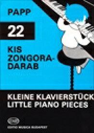 パップ   小さなピアノ曲集   Little Piano Pieces ピアノ 楽譜