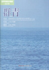 小田美樹/信長貴富   群青 [混声四部版] ピアノ 楽譜