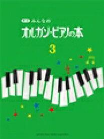 レッスン 教則 教材 教本   みんなのオルガン・ピアノの本 3【新版】 ピアノ 楽譜
