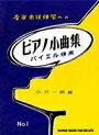 ピアノ 楽譜 オムニバス | 音楽表現練習へのピアノ小曲集(1)