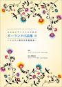 ピアノ 楽譜 オムニバス | レッスン 教則 教材 教本 | 小さなピアニストのためのポーランド小品集 第2巻 (模範演奏CD付)