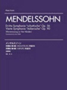 ピアノ 楽譜 メンデルスゾーン | 交響曲 第3番『スコットランド』作品56, 交響曲 第4番『イタリア』作品90(1台4手)