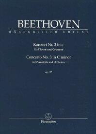 ピアノ 楽譜 ベートーヴェン   ピアノ協奏曲 第3番 ハ短調 作品37[※ポケットスコア]   [*Pocket Score]Concerto for Piano and Orchestra no.3 C minor op.37