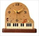 ピアノ 楽譜   グランドピアノ置時計