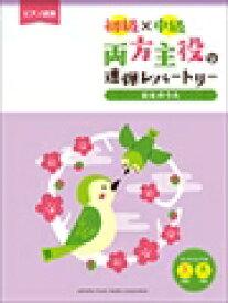 ピアノ 楽譜 omnibus   レッスン 教則 教材 教本   両方主役の連弾レパートリー 日本のうた [初級×中級](1P4H)