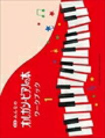 レッスン 教則 教材 教本   みんなのオルガン・ピアノの本 ワークブック 1【新版】 ピアノ 楽譜