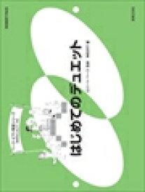 ピアノ 楽譜 ペース | レッスン 教則 教材 教本 | はじめてのデュエット(1P4H)