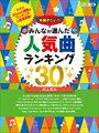 ピアノソロ 今弾きたい!! みんなが選んだ人気曲ランキング30 〜打上花火〜 ピアノ 楽譜