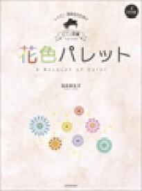 ピアノ 楽譜 池田奈生子   レッスン 教則 教材 教本   花色パレット