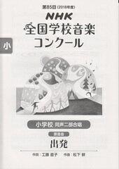 ピアノ 楽譜 第85回NHKコンクール課題曲 | 小学校「出発」