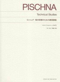 ピアノ 楽譜 ピシュナ   指の訓練のための練習課題[標準版]