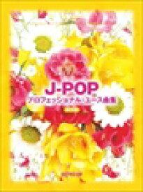 ピアノ 楽譜 オムニバス   上級ピアノ・グレード J-POPプロフェッショナル・ユース曲集 保存版