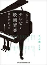 ピアノ 楽譜 久石 譲   ピアノ・ソロ テレビ・映画音楽コレクション〜久石譲作品集〜