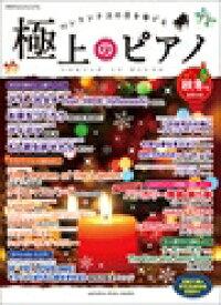 ピアノ 楽譜 月刊ピアノ   月刊Pianoプレミアム 極上のピアノ2018秋冬号