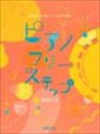 ピアノ 楽譜 オムニバス   ピアノフリーステップ 音楽総合力が身につくやさしい曲集
