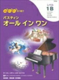ピアノ 楽譜 バスティン・シリーズ   バスティン オールインワン レベル1B(日本語版)
