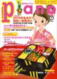 ピアノ 楽譜 月刊ピアノ   月刊ピアノ 2019年1月号
