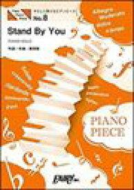 ピアノ 楽譜 | Stand By You/Official髭男dism(原調初級版/ハ長調版)