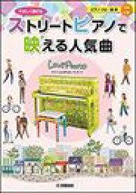 ピアノ 楽譜 | やさしく弾ける ストリートピアノで映える人気曲