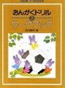 田丸信明 | レッスン 教則 教材 教本 | 新版 おんがくドリル ワークブック 3 ピアノ 楽譜