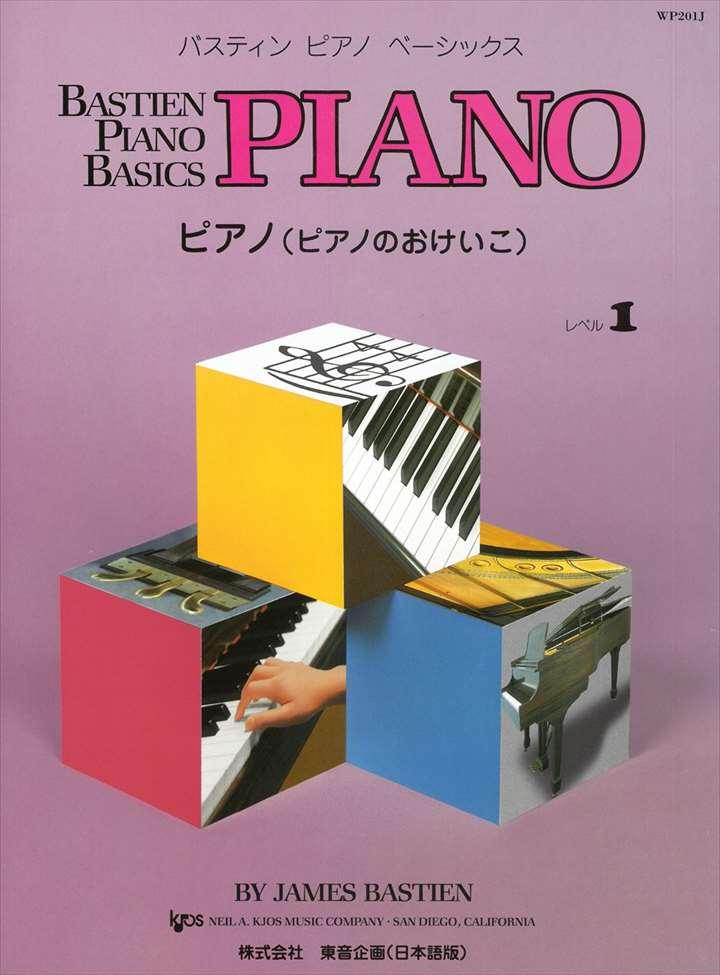 ピアノ 楽譜 バスティン・シリーズ | レッスン 教則 教材 教本 | バスティン・ピアノ・ベーシックス ピアノ(ピアノのおけいこ) レベル1