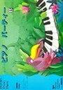 ピアノ 楽譜 バスティン・シリーズ | レッスン 教則 教材 教本 | バスティン・ピアノパーティー ピアノパーティーB