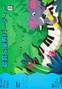 ピアノ 楽譜 バスティン・シリーズ | レッスン 教則 教材 教本 | バスティン・ピアノパーティー 聴音&楽典パーティーB