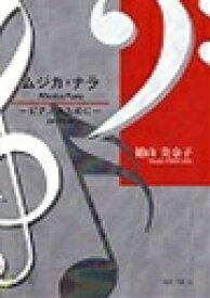 徳山美奈子   Musica Nara for Piano ムジカ・ナラ 〜ピアノのために ピアノ 楽譜