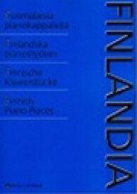 オムニバス   フィンランディア 〜フィンランドピアノ小品集   FINLANDIA, FINNISH PIANO PIECES ピアノ 楽譜