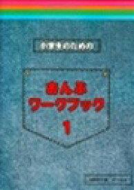 遠藤蓉子   レッスン 教則 教材 教本   小学生のための おんぷワークブック 1 ピアノ 楽譜