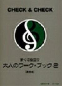 遠藤蓉子   すぐに役立つ 大人のワークブック 2 ピアノ 楽譜