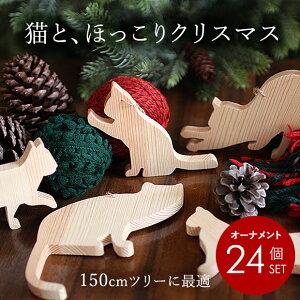 [24個入猫]オーナメント ねことシンプルでかわいいクリスマス用天然木手作りオーナメント M24個セット 150cmツリーに最適 オリジナル 北欧 スウィート&シャビー ナチュラル アンティーク&ク