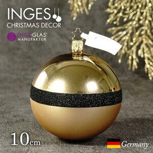オーナメント ドイツINGE-GLAS MANUFAKTUR(インゲ・グラス)[J160]ゴールドシャイン&マット&ブラックのブロケード 10cm ガラスボール ハンドメイドオーナメント Made in Germany 職人の手作り ヨーロ