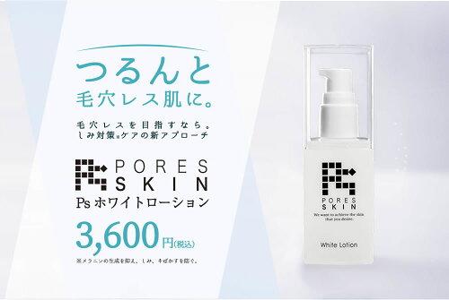 毛穴ケア化粧水シミシワPsホワイトローション100mL濃厚保湿美白黒ずみたるみ美容液メンズ医薬部外品