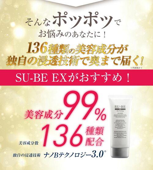 【SU-BEEX(スーベEX)40g】首イボ角質角質粒イボコロリケア杏仁オイルヨクイニン杏エキス配合ホットピーリング