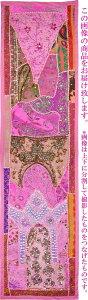【インド直輸入】古布パッチワーク タペストリー タテ長 45cmx175cm ピンク色系 ラジャスタン ジャイプル PTA-0102