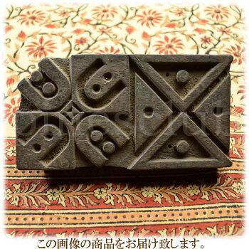 インドの布制作工房でで実際に使われていたブロックプリント用の版木