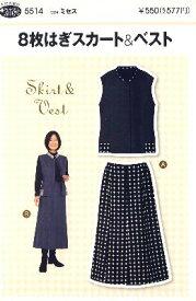 a239055f52e6a パターン ( 型紙 )・8枚はぎスカート&ベスト( 簡単 実寸大 実物