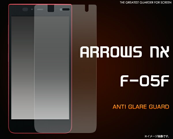 ARROWS NX F-05F用反射防止液晶保護シール( 保護フィルム 保護 シート )(ドコモ docomo スマホ アローズ NX)[M便 1/30]