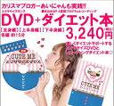 CUTE ME(キュートミー!) エクササイズ DVD 単品 + おまけ ダイエットブック [ ダイエット エクササイズDVD ダイエッ…