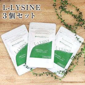 【お得な3袋セット 送料無料】 国産 L-リジン100% サプリメント アミノ酸 ヘルペス ヘルぺケア ヘアケア