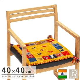 インド織 ウール100% 手織り ラグ 40×40cm ギャッベ 幅40 ウール 羊毛 四角 角形 オールシーズン ラグマット センターラグ カラフル リビングラグ ごろ寝マット 新生活 おしゃれ じゅうたん ダイニング 子供部屋 北欧