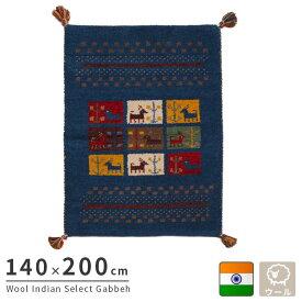 インド織 ウール100% 手織り ラグ 140×200cm ギャッベ 幅140 ウール 羊毛 四角 角形 オールシーズン ラグマット センターラグ カラフル リビングラグ ごろ寝マット 新生活 おしゃれ じゅうたん ダイニング 子供部屋 北欧