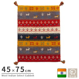 インド織 ウール100% 手織り ラグ 45x75cm ギャッベ 幅45 ウール 羊毛 四角 角形 オールシーズン ラグマット センターラグ カラフル リビングラグ ごろ寝マット 新生活 おしゃれ じゅうたん ダイニング 子供部屋 北欧