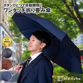 折りたたみ傘 メンズ 自動開閉 大きい 軽量 コンパクト頑丈 10本骨 折り畳み傘 レディース ワンタッチ 雨具 傘 耐風 グラスファイバー 大きめ ケース 通勤 おりたたみ傘 折畳み傘 男女兼用 折れにくい 出張 ビジネス