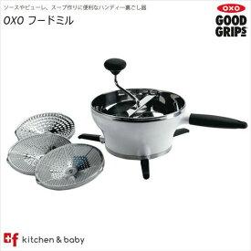 OXO oxo オクソー フードミル キッチン用品 食器 調理器具 調理 製菓道具 調理器具 ミル